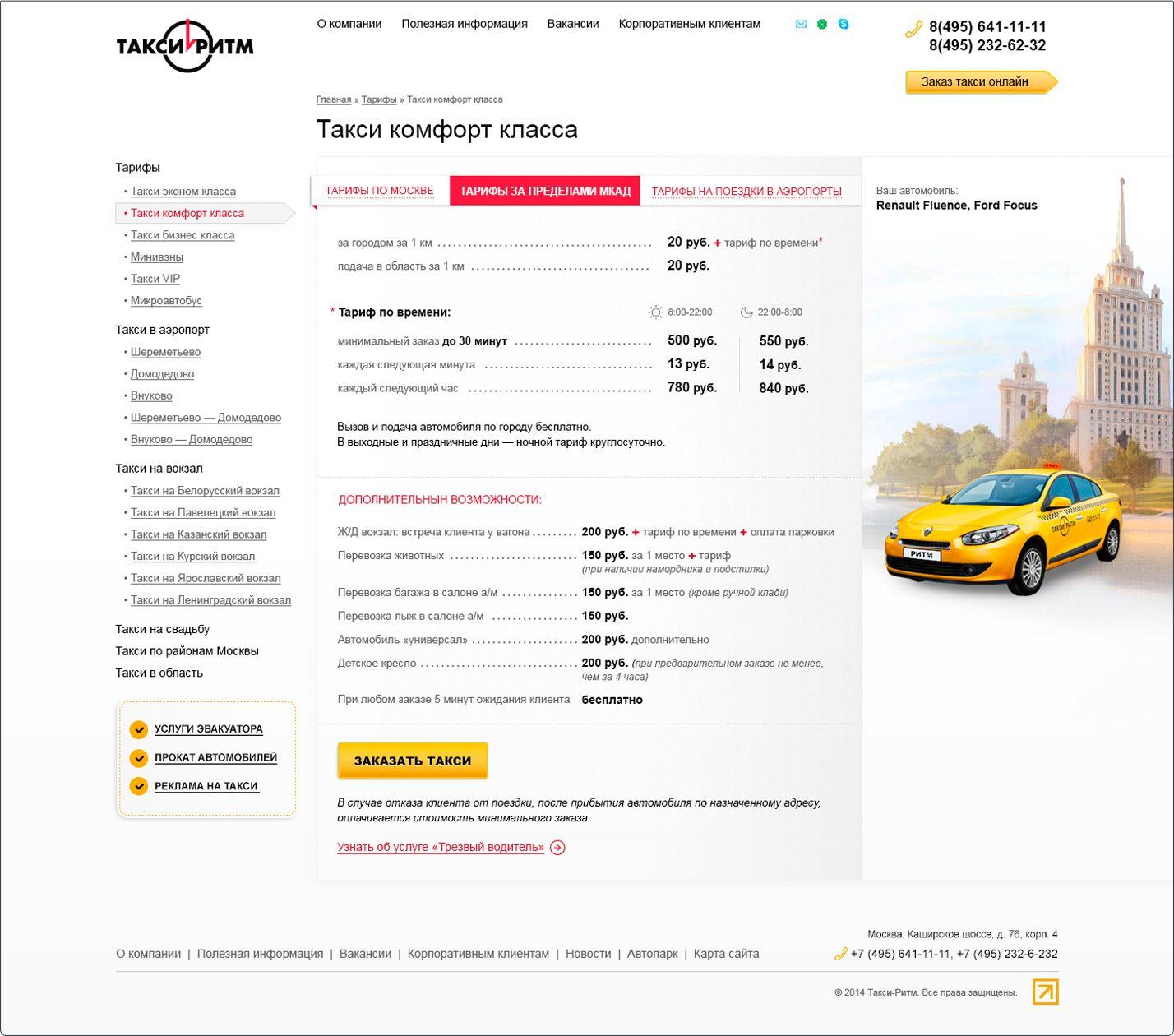 Недорогое такси Класс!  Заказать такси в СанктПетербурге