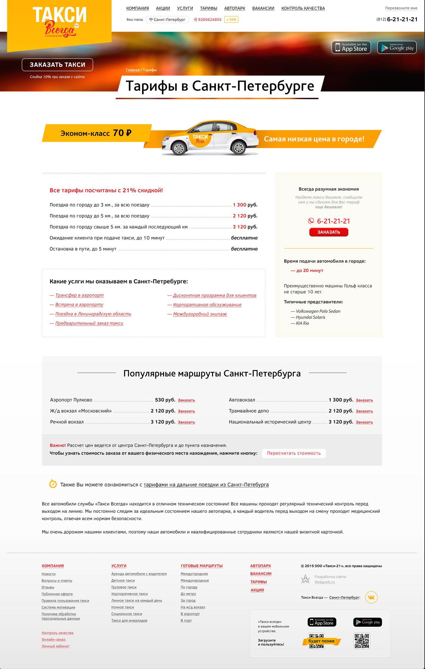 Такси Москва 24 это самое дешевое такси в Москве и МО