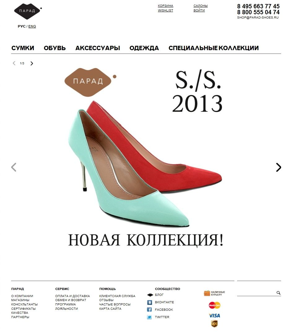 Parad Shoes Интернет Магазин Дисконт